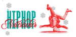 Hip Hop Nutcracker!