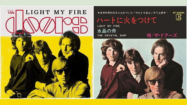 "The Doors' ""Light My Fire"" Turns 50"